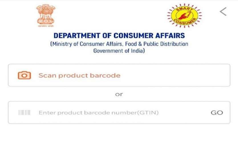 भारत सरकार का ये App बताएगा कि सामान असली है या नकली
