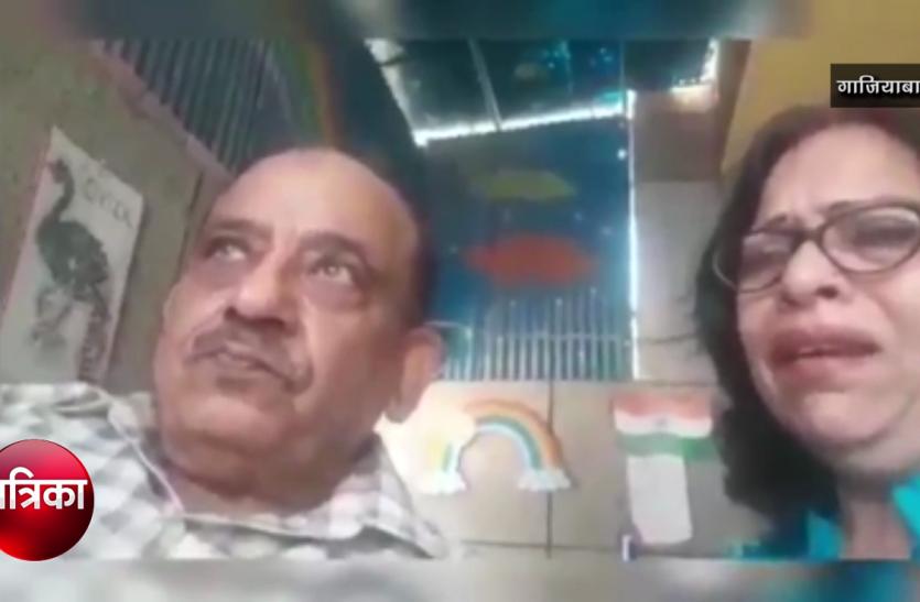 Video: बुजुर्ग माता-पिता को घर से निकालने की चाहत रखने वाले बेटे-बहू हुए बेघर, वायरल हुआ वीडियो