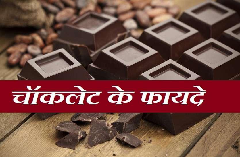 चॉकलेट खाने के ये फायदे जानकर हैरान रह जाएंगे आप