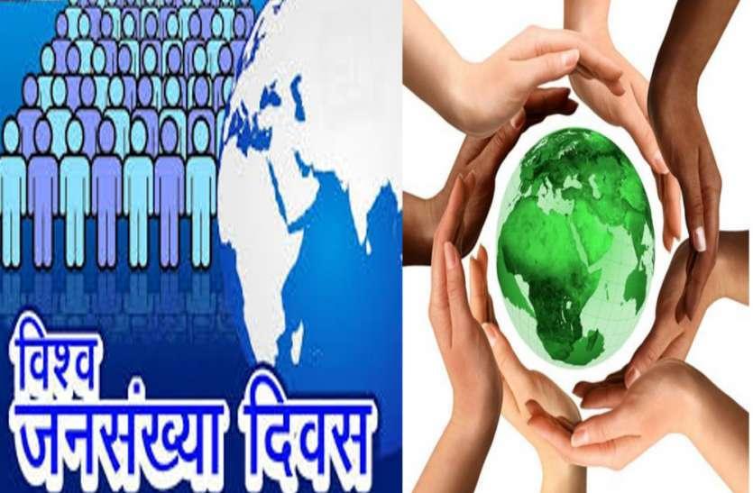 दुनिया में हर सेकंड बढ़ रही आबादी की तरफ लोगों को ध्यान ले जाने मना रहे विश्व जनसंख्या दिवस