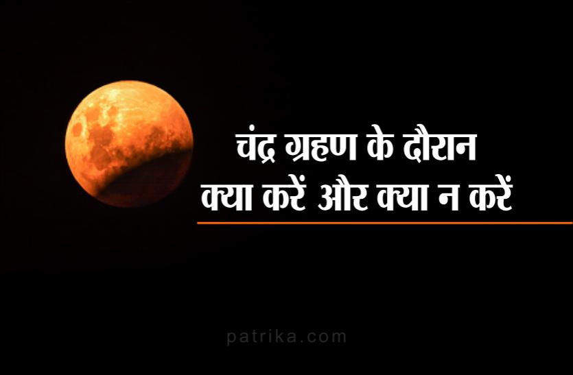 Chandra grahan: इस दौरान क्या करें-क्या न करें, इन बातों का रखें विशेष ध्यान