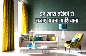 घर सजाने के ये खास तरीके जरूर आएंगे आपके काम, ऐसे करें Creative Decoration