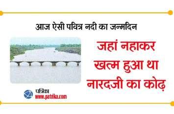 आज एक ऐसी नदी का जन्मदिन है.. जहां नहाकर खत्म हुआ था नारदजी का कोढ़