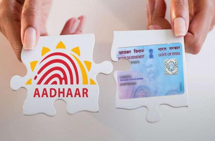 आधार से ITR फाइल करने वालों को इनकम टैक्स विभाग खुद पैन कार्ड जारी करेगा