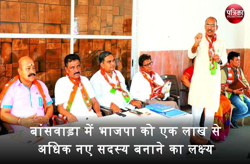 बांसवाड़ा में भाजपा का सदस्यता अभियान शुरू, एक लाख से अधिक नए सदस्य बनाने का लक्ष्य