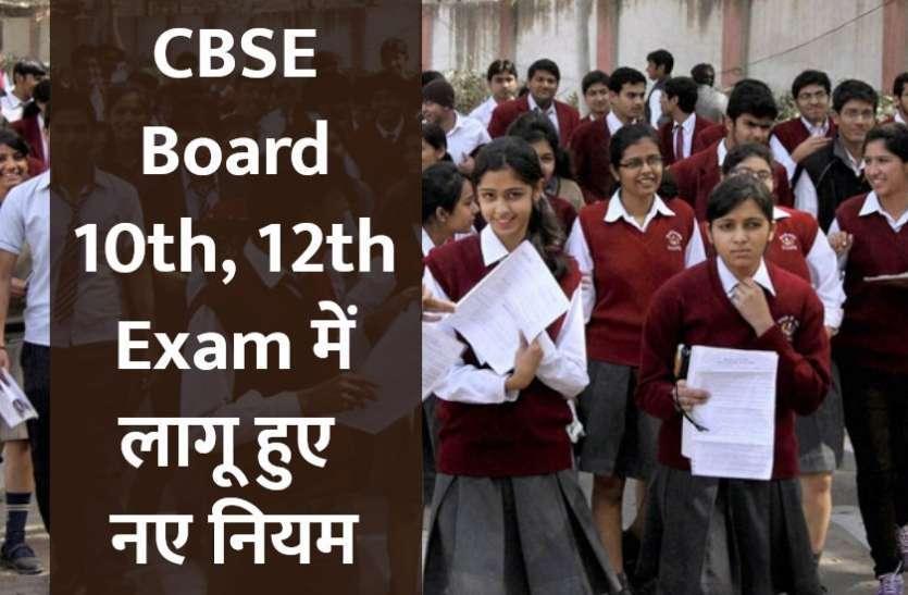 CBSE: बोर्ड ने किया बड़ा ऐलान! 10वीं, 12वीं के स्टूडेंट्स को मिलेगी बड़ी राहत