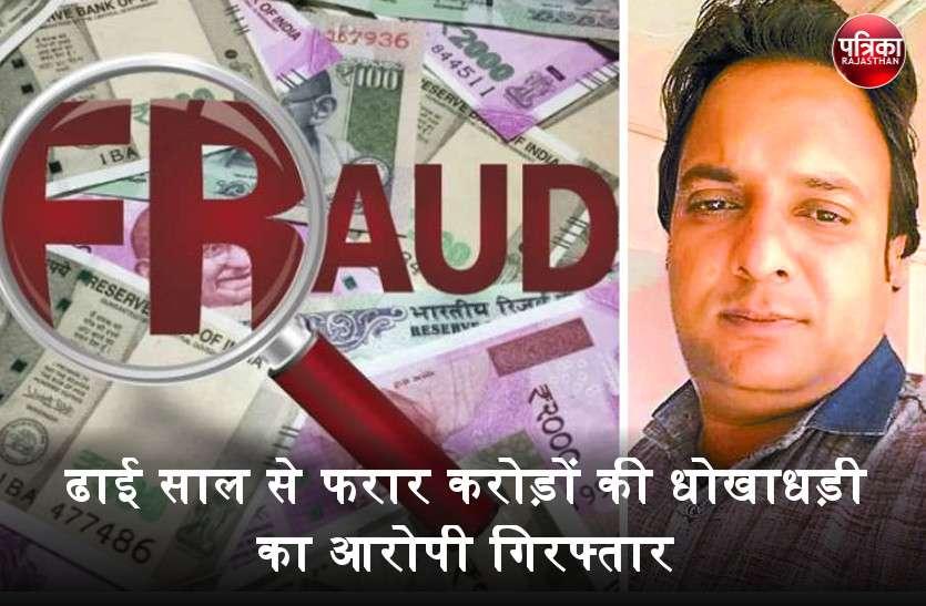 बचत के नाम पर लोगों से करोड़ो रुपए की धोखाधड़ी का आरोपी अहमदाबाद से गिरफ्तार, ढाई साल से चल रहा था फरार