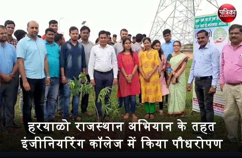 हरयाळो राजस्थान अभियान के तहत इंजीनियरिंग कॉलेज में किया पौधरोपण, 600 से अधिक पौधे लगाने और संरक्षण का संकल्प