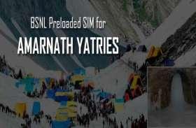 BSNL ने अमरनाथ यात्रियों के लिए स्पेशल SIM कार्ड किया लॉन्च, 10 दिनों तक मिलेंगी ये बड़ी सुविधाएं