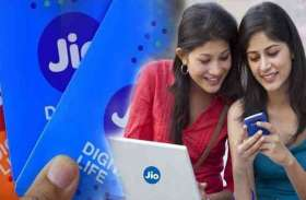 Jio ने सबसे सस्ता प्रीपेड प्लान किया लॉन्च, अनलिमिटेड कॉलिंग और डाटा का मिलेगा लाभ