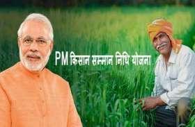 प्रधानमंत्री किसान सम्मान निधि: जिले के 80 हजार से ज्यादा संयुक्त खातेदार परिवारों को मिलेगा लाभ