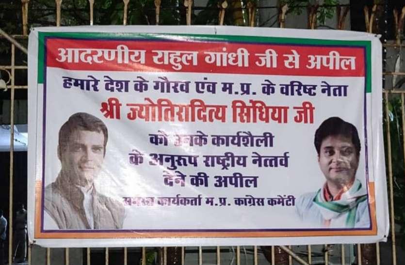 कांग्रेस कार्यालय के बाहर लगाए गए पोस्टर, ज्योतिरादित्य सिंधिया को राष्ट्रीय अध्यक्ष बनाने की मांग