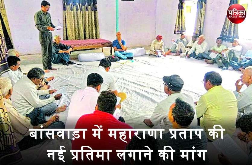 बांसवाड़ा में महाराणा प्रताप की नई प्रतिमा लगाने की मांग, ऐसा नहीं होने पर राजस्थान में महाआंदोलन का ऐलान