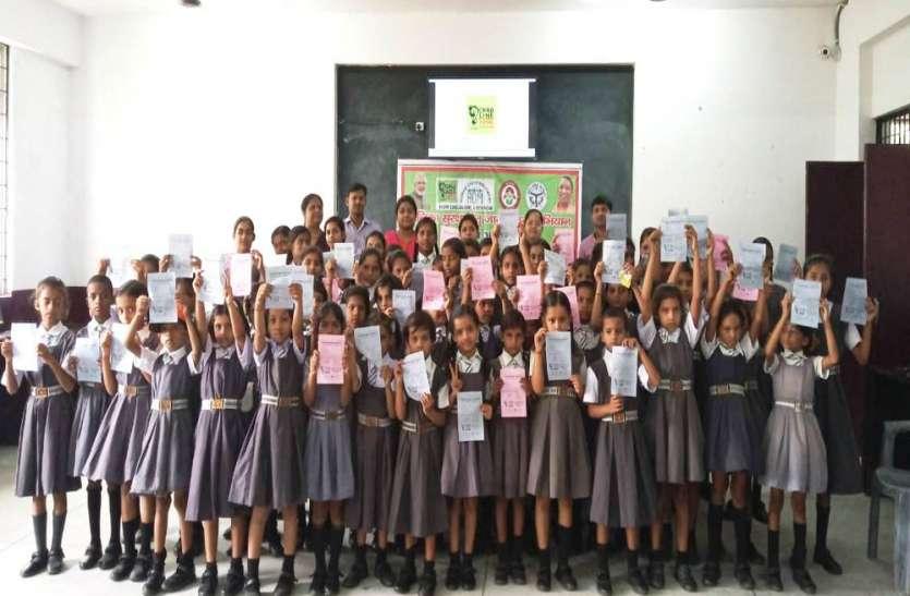 Balika Shuraksha Abhiyan : कोमल मूवी के माध्यम से छोटी बच्चियों को दी जानकारी