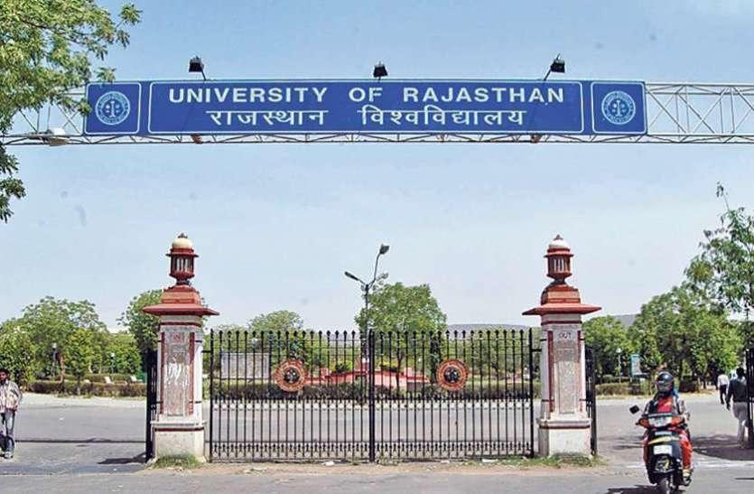 राजस्थान विश्वविद्यालय में छात्रसंघ चुनावों को लेकर अधिसूचना आज, विश्वविद्यालय परिसर में कल से सख्ती शुरू