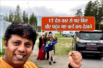 गजब के जुनूनी हैं अदिति  के पति, 25,000 KM कार चलाकर पूरे परिवार को ले गए वर्ल्ड कप दिखाने, पढ़िए सफर के रोमांचक किस्से