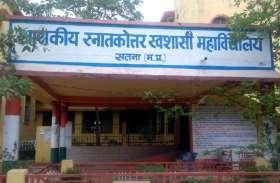 उच्च शिक्षा का हाल बेहाल: सतना जिले के 7 कॉलेजों में 64 पद प्राध्यापकों के स्वीकृत, 61 खाली