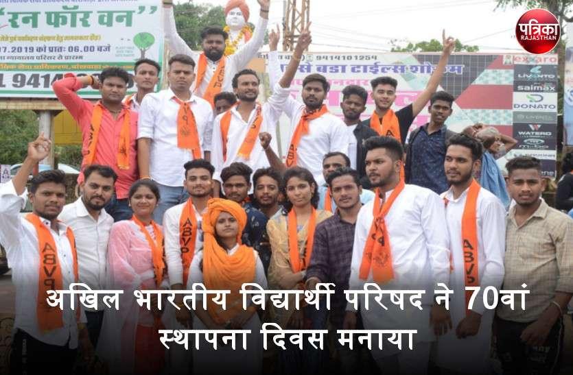 अखिल भारतीय विद्यार्थी परिषद ने 70वां स्थापना दिवस मनाया, शहर में निकाली वाहन रैली