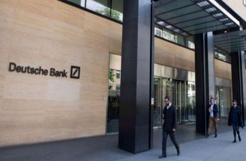 Deutsche Bank ने 18,000 कर्मचारियों की करी छंटनी, भारत के भी कई कर्मचारी शामिल
