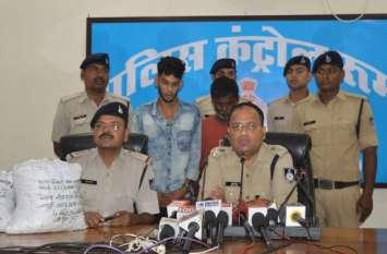 Smuggling : 10 किलो गांजा सहित दो शातिर तस्कर गिरफ्तार