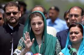 पाकिस्तान: मरियम नवाज को समन, NAB ने लगाया फेक शपथपत्र जमा कराने का आरोप