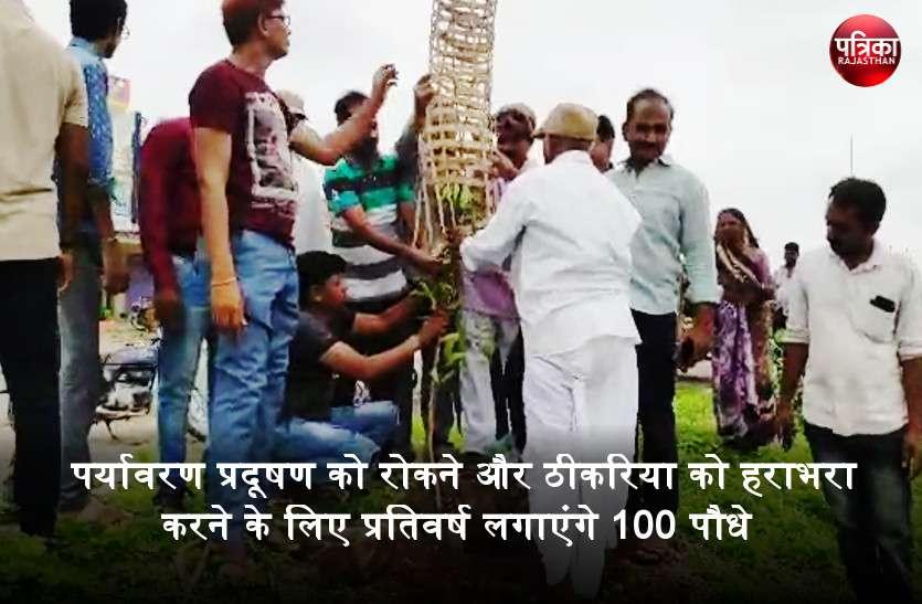 हरयाळो राजस्थान : पर्यावरण प्रदूषण को रोकने युवाओं ने ठीकरिया में किया पौधरोपण, हर साल 100 पौधे लगाने और संरक्षण का संकल्प