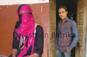 प्रेमजाल में फंसाकर आरोपी परवेज खान ने हिन्दू युवती से किया रेप, गर्भवती हुई तो करवाया अबॉर्शन, रचाई फर्जी शादी