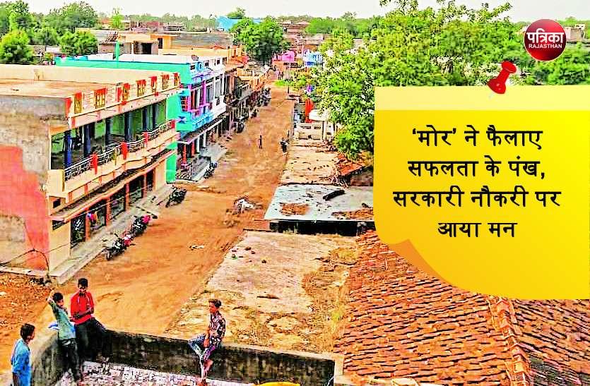 'मोर' गांव के युवाओं ने मेहनत और लगन से पाया सफलता का मुकाम, सरकारी नौकरी पाने और कुरीतियां मिटाने का कर रहे काम