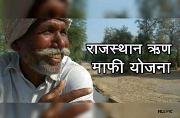 राजस्थान के किसान हसन खां को मिली सरकार की सौगात, नहीं रहा ख़ुशी का ठिकाना जब माफ हुए ऋण के 5 लाख