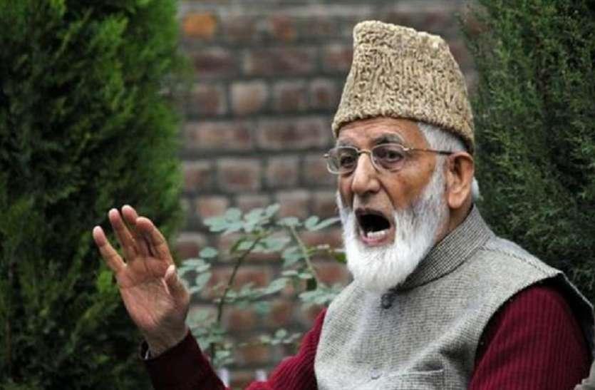 अलगाववादी नेता गिलानी का वीडियो हुआ VIRAL, खुद को बताया पाकिस्तानी