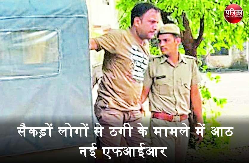 बांसवाड़ा में सैंकड़ों लोगों से करोड़ों की ठगी का आरोपी पांच दिन पुलिस रिमांड पर, आठ नई शिकायतें भी दर्ज