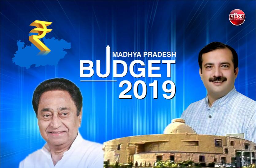 mp budget 2019: यह है कमलनाथ सरकार का बजट, जानिए किसको क्या मिली सौगात