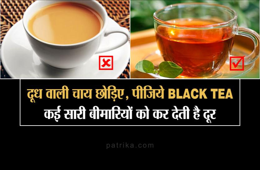दूध वाली चाय छोड़िए, पीजिये  Black Tea, कई सारी बीमारियों को कर देती है दूर