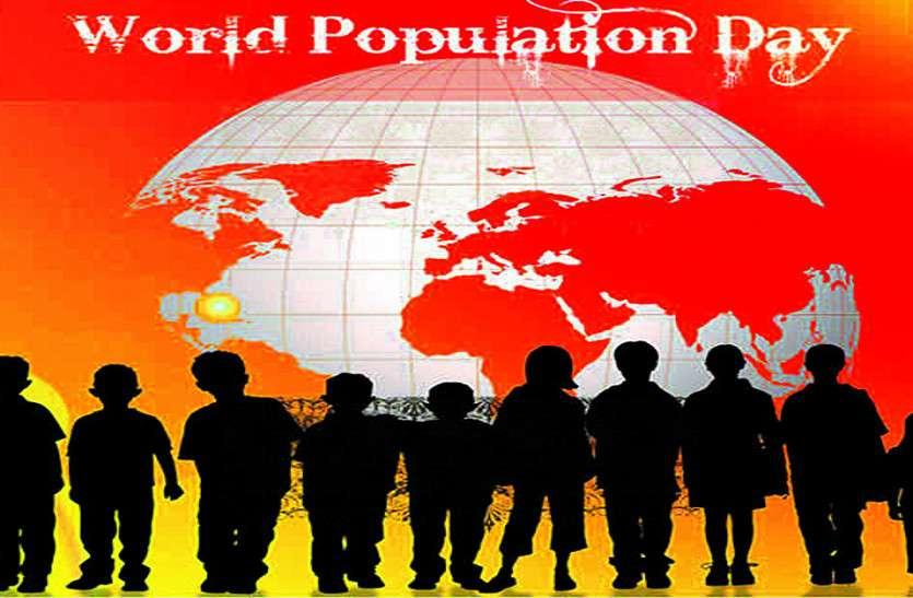World Population Day : हर साल जन्म व मृत्यु के आंकड़ों में हो रहा बदलाव, क्या कहते हैं आंकड़ें, पढि़ए खबर...