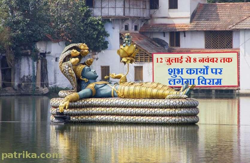 देवशयनी एकादशी : चौमासे का आरंभ, 12 जुलाई से नहीं होंगे शुभ मांगलिक कार्य