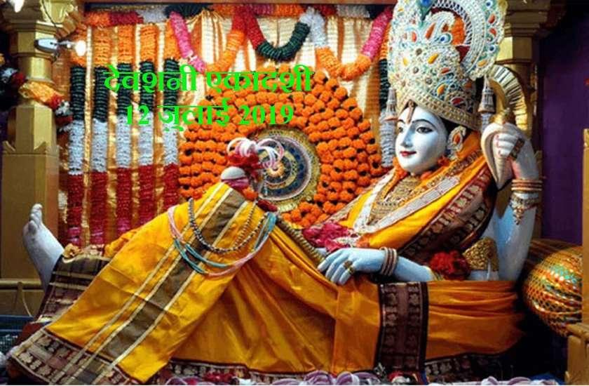 Devashani Ekadashi