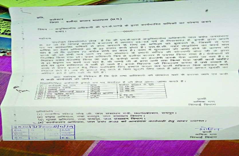 अनुविभागीय अधिकारी पर श्रमिकों ने लगाया शोषण का आरोप, पर नहीं हो रही कार्रवाई