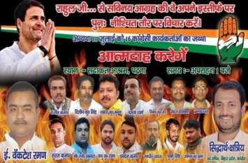 राहुल गांधी के इस्तीफे के विरोध में कांग्रेस के 16 कार्यकर्ता, 11 जुलाई को आत्मदाह करने की चेतावनी