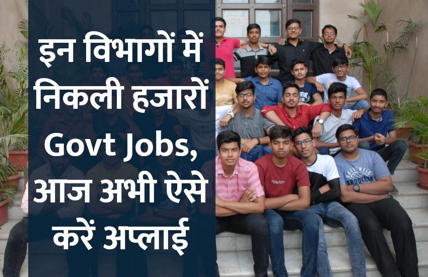 Govt Jobs: इन विभागों में निकली हजारों सरकारी नौकरियां, अभी करें अप्लाई