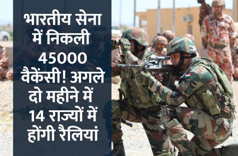 सेना में निकली 45000 वैकेंसी! अगले दो महीने में 14 राज्यों में होंगी रैलियां, जानें पूरी खबर