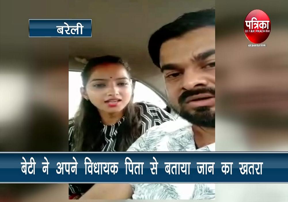 second video Viral of BJP MLA daughter , appeals to leaders
