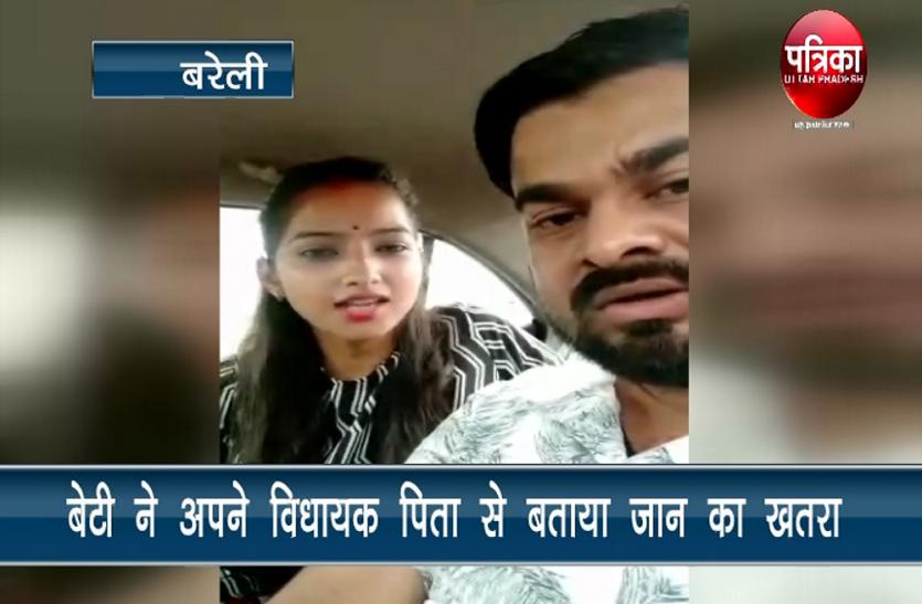 Bjp Mla की बेटी ने दलित युवक से मंदिर में किया प्रेम विवाह , वीडियो वायरल कर मांगी सुरक्षा