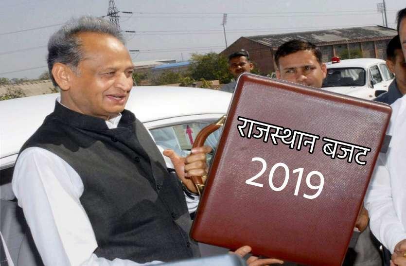 राजस्थान बजट 2019 : सोलर की नई रणनीति, लिफ्ट केनाल और एलिवेटिड रोड की बजट ने की राह आसान