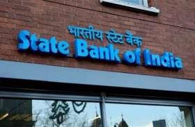 खुशखबरी: SBI ने ब्याज दरों में की कटौती, आज से लोन लेना हुआ सस्ता