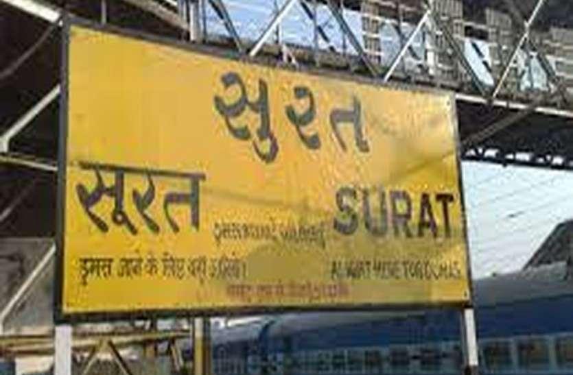 Surat News बान्द्रा-सूरत इंटरसिटी से दस किलो गांजा पकड़ा