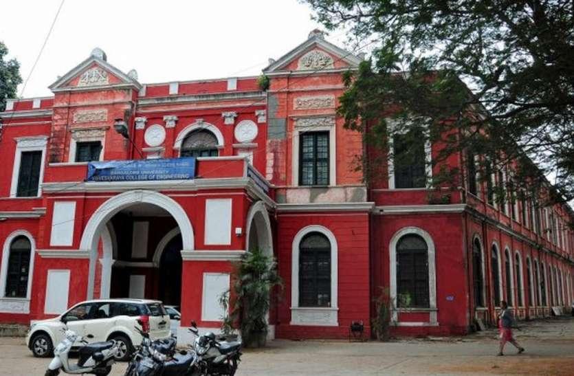 UVCE, Karnataka : बीयू को मिला यूवीसीइ