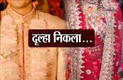 शादी दूसरे से तय हुई, बारात लेकर दूसरा दूल्हा आया, वरमाला के बाद दुल्हन ने जानी सच्चाई फिर किसी और से हुआ विवाह