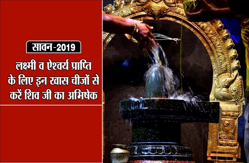 Sawan 2019: सावन सोमवार पर शिव जी का इन चीज़ों से करें अभिषेक, लक्ष्मी की होगी प्राप्ति