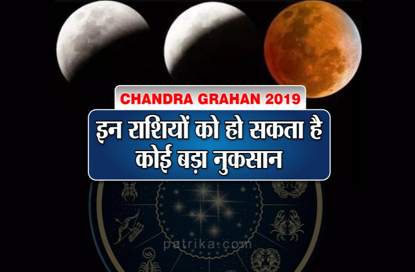 Chandra grahan 2019: चंद्र ग्रहण का सभी राशियों पर पड़ेगा प्रभाव, इन्हें हो सकता है बड़ा नुकसान