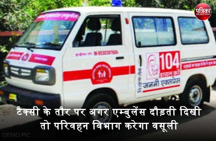 बांसवाड़ा : टैक्सी के तौर पर अगर एम्बुलेंस दौड़ती दिखी, तो परिवहन विभाग करेगा वसूली